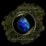 06_Frost_Crystal_Amulet
