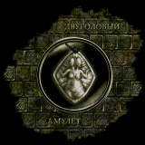 08_Double_Headed_Amulet