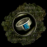 09_Ancient_Ring