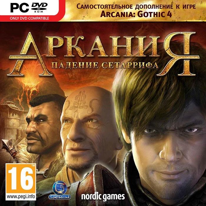 скачать игру готика 4 через торрент бесплатно на русском на компьютер - фото 8